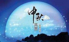 中秋夜,庆团圆 ——亚博yabo外围app员工中秋聚餐活动顺利举行