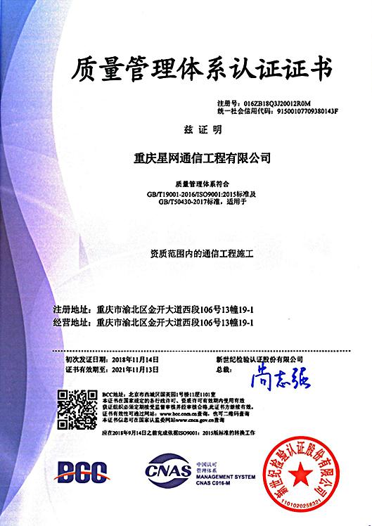 亚博体育苹果下载中心亚博yabo外围app通信亚博体育app官网下载有限公司质量管理体系认证证书