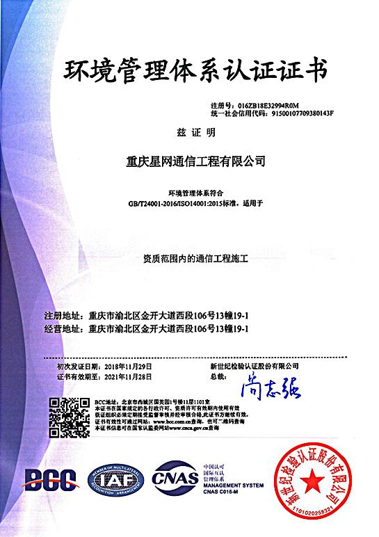 亚博体育苹果下载中心亚博yabo外围app通信亚博体育app官网下载有限公司环境管理体系认证证书