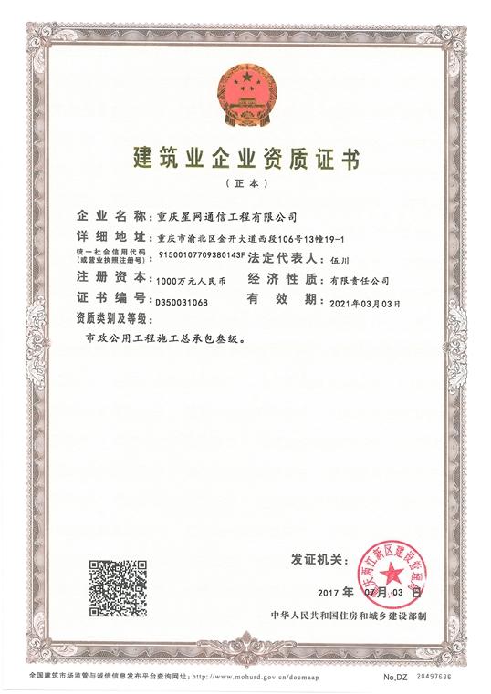 建筑业企业市政亚博体育app官网下载总承包