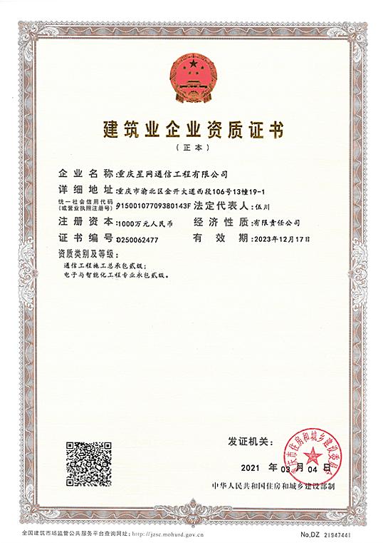 建筑业企业通信亚博体育app官网下载总承包